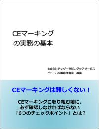 ce-report3