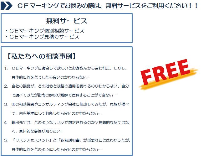 free CE